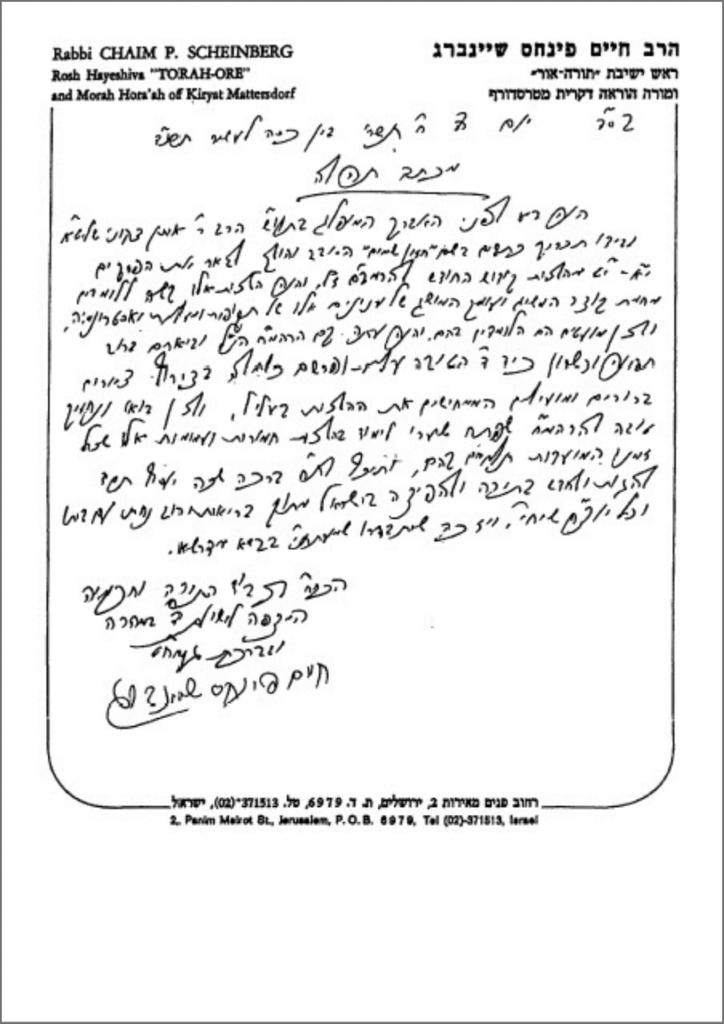 מכתב המלצה הרב שיינברג