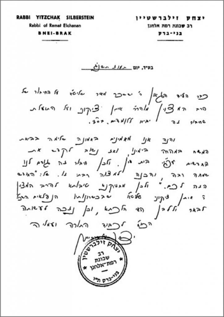 מכתב המלצה הרב יצחק זילברשטיין
